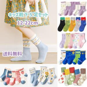 【うれしいメール便送料無料!安くて可愛い靴下5足セット】  毎日使うものだから 可愛い靴下を履かせた...