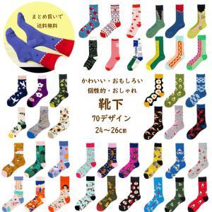 大人靴下まとめ買い対象 靴下 メンズ&レディース おもしろ かわいい 個性的 オシャレ ソックス 2...