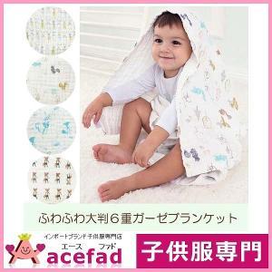 洗うたびに柔らかくなるふわふわの6重ガーゼ大判ブランケット  敏感肌の小さな赤ちゃんにも安心のガーゼ...
