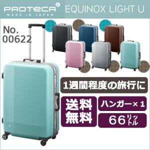 スーツケース プロテカ アウトレット 25%OFF エース ...