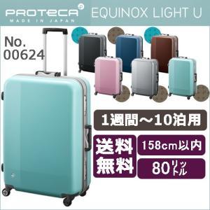 スーツケース プロテカ アウトレット 25%OFF  送料無...