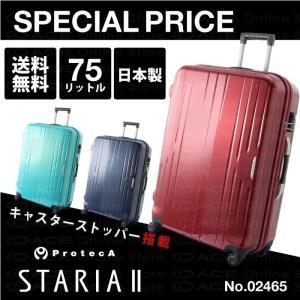 スーツケース プロテカ スタリア2 SPECIAL PRIC...