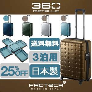スーツケース アウトレット 25%OFF プロテカ 360 メタリック PROTECA  送料無料 エース 3泊程度の旅行に スーツケース 44リットル   02617