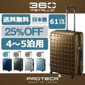 スーツケース アウトレット 25%OFF プロテカ 360 メタリック  送料無料 エース 4,5泊程度の旅行に スーツケース 61リットル   02618|aceonlinestore