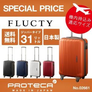 スーツケース プロテカ エース アウトレット 25%off フラクティ  送料無料  31リットル 機内持込み可 2〜3泊程度 02661|aceonlinestore