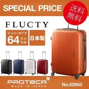 スーツケース プロテカ アウトレット 25%off フラクティ 送料無料  64リットル 4泊〜1週間程度 02663|aceonlinestore
