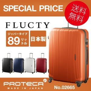スーツケース プロテカ アウトレット 22%off エース ...