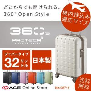 スーツケース プロテカ 360s/PROTECA  360s サイレントキャスター エース 送料無料  機内持込み 2泊程度の旅行用スーツケース 32リットル   02711|aceonlinestore