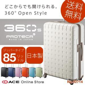 スーツケース プロテカ 360s サイレントキャスター エース 送料無料  1週間〜10泊程度の旅行...