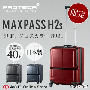 【限定】スーツケース 機内持込み ハード プロテカ マックス...