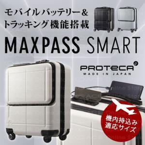【国産スマートラゲージ】充電できる スーツケース プロテカ/PROTECA マックスパス スマート フロントポケット付 機内持込 送料無料 キャリーケース 02771 aceonlinestore