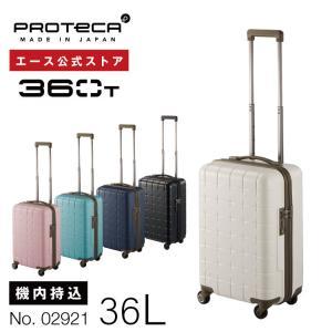 スーツケース 機内持ち込み 日本製 プロテカ/PROTECA 360T 33リットル タテにもヨコに...