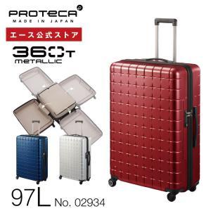 スーツケース Lサイズ プロテカ/PROTECA 360T メタリック 86リットル 日本製 タテに...