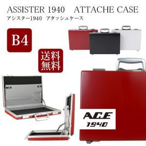 アタッシュケース アウトレット エース ACE1940 アシスターアタッシェ 送料無料  1960年代の名品を復刻 03531|aceonlinestore