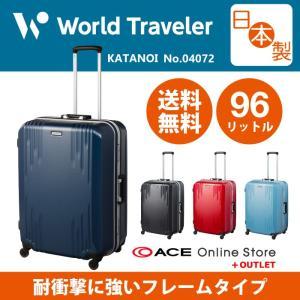 スーツケース エース 日本製 アルミフレーム 大容量 96リットル 送料無料 ワールドトラベラー カタノイ World Traveler 1週間〜10日以上 04072|aceonlinestore