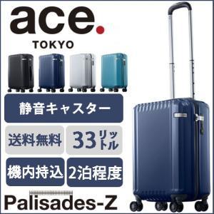 エース スーツケース ファスナー ace. パリセイドZ 送料無料  33リットル☆機内持込サイズ☆2泊程度のご旅行向き 05582|aceonlinestore