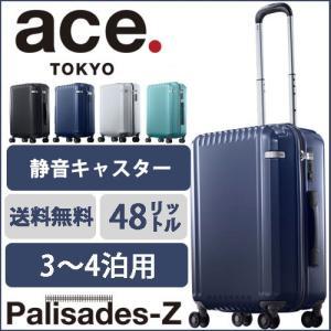 スーツケース ファスナー エース 送料無料 ace. パリセイドZ  48リットル☆3〜4泊程度のご旅行向き 05583|aceonlinestore
