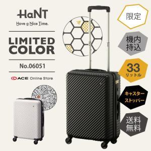 【エース公式】スーツケース 限定カラー エース ≪HaNT/...