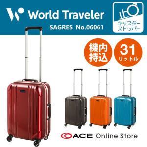 スーツケース 機内持込み アルミフレーム 便利な キャスターストッパー エース ワールドトラベラー サグレス 送料無料 2〜3泊用 31リットル 06061|aceonlinestore