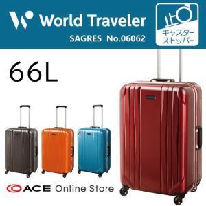 スーツケース アルミフレーム 便利な キャスターストッパー エース ワールドトラベラー サグレス 送料無料 5泊〜1週間用 66リットル 06062|aceonlinestore