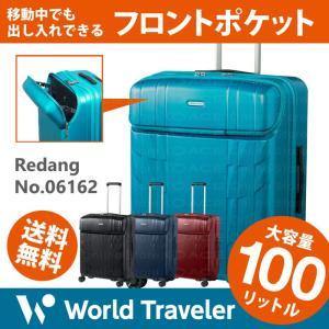 スーツケース 大容量 大型 エース 預入手荷物 157cm以内 ワールドトラベラー World Traveler レダン 送料無料 100リットル 06162|aceonlinestore