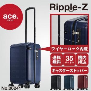 エース スーツケース ace. 機内持込対応 リップルZ 35リットル Sサイズ キャスターストッパー ワイヤーロック搭載 キャリーケース 06241|aceonlinestore