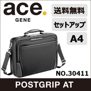 アタッシェケース ビジネスバッグ エース ace. 送料無料 ポストグリップAT A4サイズ収納 普段使いにおすすめのアタッシュケース 30411|aceonlinestore