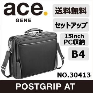 ace. アタッシェケース ビジネスバッグ 送料無料 ポストグリップAT B4サイズ収納 支持率No.1サイズのアタッシェ  30413|aceonlinestore
