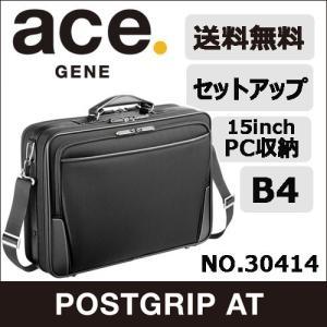 エース アタッシェケース ビジネスバッグ 送料無料 ace. ポストグリップAT≫B4サイズ収納 収納力のある大きめアタッシェケース  30414|aceonlinestore