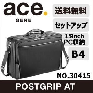 エース ビジネスバッグ アタッシェケース 送料無料 ace. ポストグリップAT A3サイズ収納可 出張にも対応する大型アタッシェケース  30415|aceonlinestore