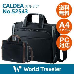 ビジネスバッグ メンズ ブリーフケース エース World Traveler ワールドトラベラー カルデア 送料無料 A4サイズ PC収納 52543|aceonlinestore