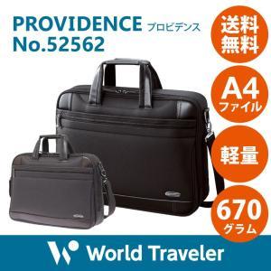 ビジネスバッグ メンズ ブリーフケース エース World Traveler ワールドトラベラー プロビデンス 送料無料 通勤 A4サイズ 軽量 リクルート 52562|aceonlinestore