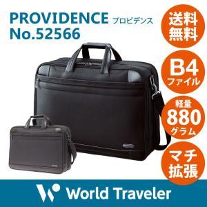 ビジネスバッグ メンズ ブリーフケース エース World Traveler ワールドトラベラー プロビデンス 送料無料 通勤 B4サイズ 2気室 マチ拡張 52566|aceonlinestore