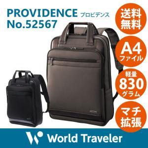 ビジネスバッグ メンズ リュックサック エース World Traveler ワールドトラベラー プロビデンス 送料無料 バックパック 通勤 マチ拡張 A4 52567|aceonlinestore