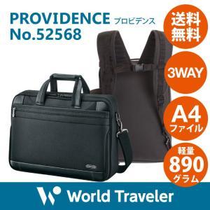ビジネスバッグ 3way メンズ リュックサック エース World Traveler ワールドトラベラー プロビデンス 送料無料 バックパック 通勤 A4サイズ 52568|aceonlinestore
