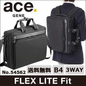 ビジネスリュック エース ace. エースジーン 送料無料 フレックスライト フィット  B4サイズ収納ビジネスバッグ 3wayタイプ 自転車通勤にも 54562 aceonlinestore