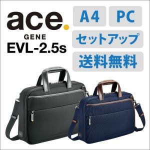 アウトレット 30%OFF ビジネスバッグ エース 送料無料 ace. EVL-2.5s  毎日の通勤に A4サイズ収納   54576 aceonlinestore