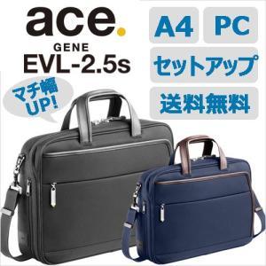 アウトレット 30%OFF ビジネスバッグ ace. エース EVL-2.5s  送料無料 毎日の通勤に A4サイズ収納  54578 aceonlinestore