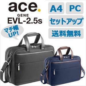 アウトレット 30%OFF ビジネスバッグ ace. エース EVL-2.5s  送料無料 荷物が増えても安心!マチ幅UP  54580 aceonlinestore