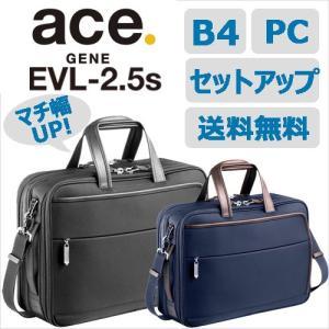 アウトレット 30%OFF ビジネスバッグ ace. エース EVL-2.5s  送料無料 通勤〜出張まで  おすすめ度No.1!ロングセラーデザインの!  54581 aceonlinestore