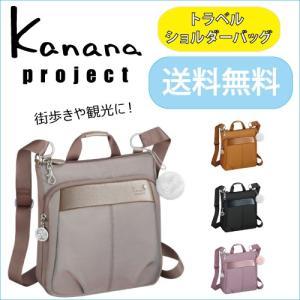 Kanana project カナナプロジェクト ショルダーバッグ 送料無料 54781 町歩きや観光に!整理しやすいシンプル内装のショルダーバッグ