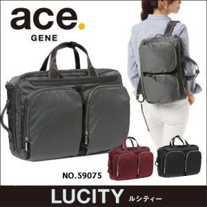 【エース公式】レディースビジネスバッグ ビジネスリュック 送料無料 ace. ルシティ レディースビジネスシリーズ☆毎日の通勤に。 59075|aceonlinestore