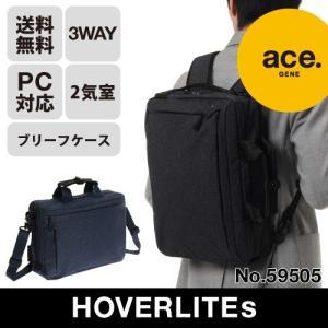 ビジネスリュック 送料無料 ace.ホバーライトs 軽量でPC収納可能。ビジネススタイルでも使いやすいA4対応3WAYブリーフタイプ 59505|aceonlinestore