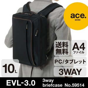 エース ビジネスバッグ ビジネスリュック 3wayバッグ ace. 『EVL-3.0』  送料無料 エースジーン 持って、背負える。3wayビジネス  A4サイズ PC対応  59514|aceonlinestore