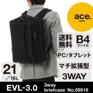 エース ビジネスバッグ ビジネスリュック 出張 3wayバッグ ace. 『EVL-3.0』  送料無料 エースジーン マチ拡張 3wayビジネス  2気室 B4サイズ PC対応  59516|aceonlinestore