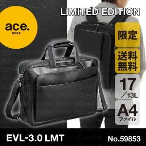 限定モデル エース ビジネスバッグ ビジネスリュック 3wayバッグ ace. 『EVL-3.0 LMT』  送料無料 エースジーン マチ拡張 A4サイズ PC対応  59853 aceonlinestore
