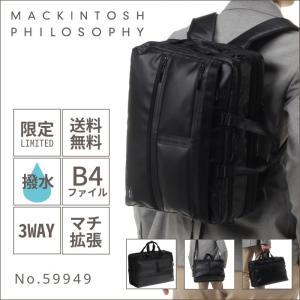 【限定】 MACKINTOSH PHILOSOPHY 3WAYバッグ メンズ 送料無料 ポイント10倍 トロッターバッグII LTD ビジネスバッグ B4/PC収納 59949|aceonlinestore