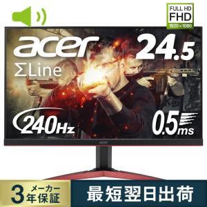 ゲーミングモニター PS4 240Hz 0.5ms 24.5インチ 新品 HDMI フルHD ディス...