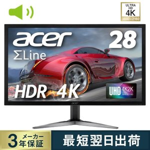 ゲーミングモニター 4K 1ms 60Hz  330cd 28インチ Free-Sync HDMI・DisplayPort ゲーミングディスプレイ パソコンモニター Acer エイサー KG281KAbmiipx 非光沢