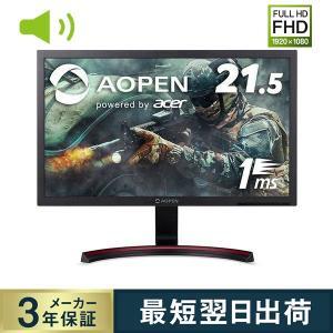ゲーミングモニター PC(パソコン)モニター ゲーム用 21.5インチ ブラック 22MX1Qbmiix AOPEN 1ms Acer エイサー 新品 液晶モニター ディスプレイ PS4